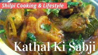 Kathal Sabji, Jackfruit Sabji with Curry, कटहल की रसेदार सब्जी
