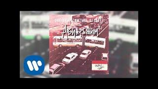 GUF (feat. СИЧЕТЫРЕ, DJ Cave) – Авиарежим | Official Audio