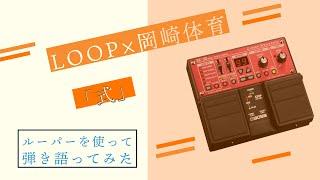 ルーパー(BOSS RC-30)を使って 岡崎体育 / 式 を弾き語ってみました ...