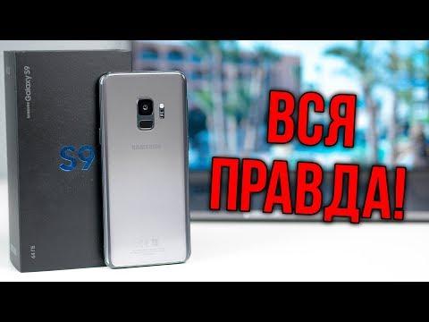 Galaxy S9 – ДЕНЬГИ НА ВЕТЕР или ОГОНЬ СМАРТФОН?! Стоит ли покупать Samsung S9?