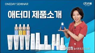 애터미 제품소개 이성희…