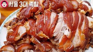 서울 3대족발 진짜 그정도로 맛있을까? 성수족발