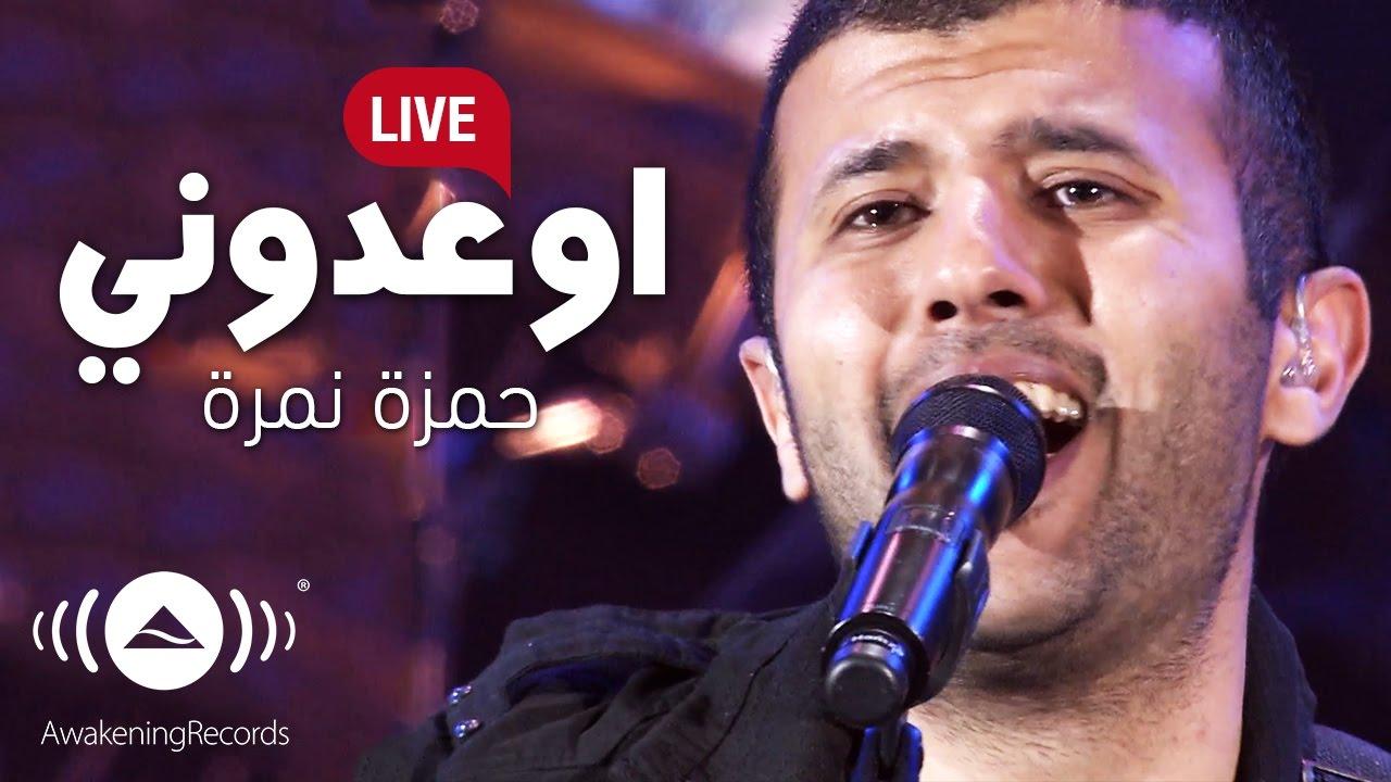 Hamza Namira - Ewidooni | حمزة نمرة - اوعدوني | Awakening Live At The London Apollo