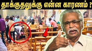 இலங்கை தாக்குதலுக்கு இதான் காரணம் ? : Tholar Thiyagu Interview About Colombo Attack   Sri Lanka