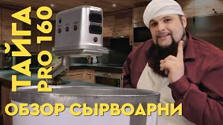 видео: Сыроварня Тремасова на 160 литров /Не домашнее сыроделие
