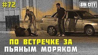 Город Грехов 72 - Беременный полицейский