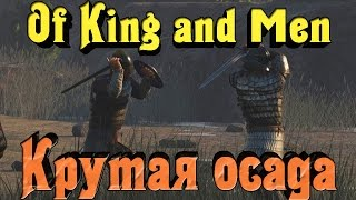 OF Kings And Men ВОТ это ОСАДА