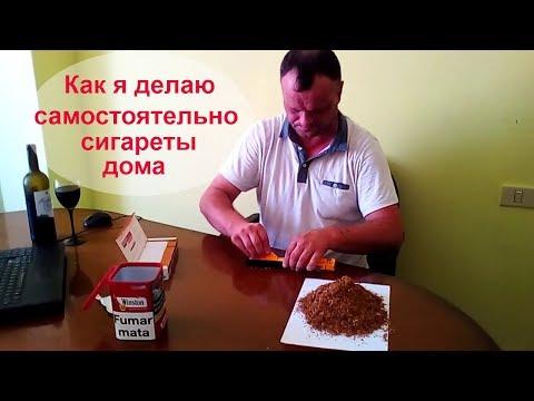 Как самому сделать сигареты | изготовление сигарет дома