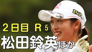 【ゴルフ】Eゴルフクラブ松山での女子プロたちの戦い。2日目⑤(2018.11 愛媛にて)