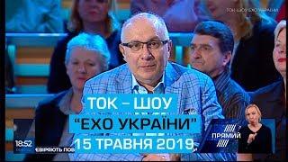 """Ток-шоу """"Ехо України"""" від 15 травня 2019 року"""