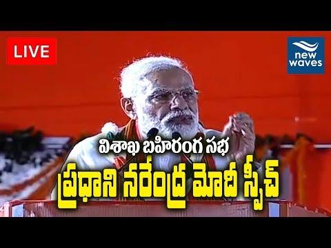 PM Narendra Modi Speech Live | Visakhapatnam BJP Public Meeting | New Waves