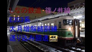 376 2019/01/22撮影 しなの鉄道・篠ノ井線 長野駅バルブ撮影