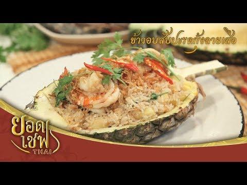 ยอดเชฟไทย (Yord Chef Thai) 17-06-18 : ข้าวอบสับปะรดกุ้งลายเสือ