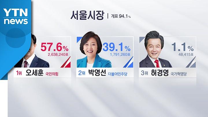 [이 시각 개표상황] 서울 개표율 94.1%...오세훈 57.6%·박영선 39.1% / YTN