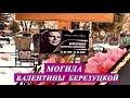 ЭКСКЛЮЗИВ МОГИЛА ВАЛЕНТИНЫ ФЁДОРОВНЫ БЕРЕЗУЦКОЙ
