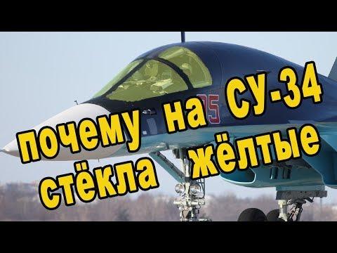 Почему у Су-34