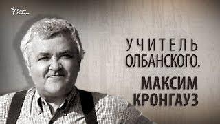 Учитель олбанского. Максим Кронгауз