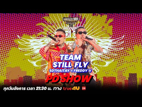 Show Me The Money Thailand 2 l STILL FLY SHOW / PD SHOW & Team Selection | [SMTMTH2] True4