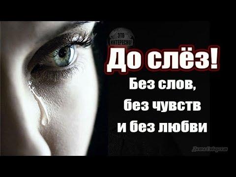 """ВЕЧНАЯ ПАМЯТЬ ВСЕМ, КТО НЕ С НАМИ! Стихотворение Дианы Сибирской """"Без слов, без чувств и без любви""""."""