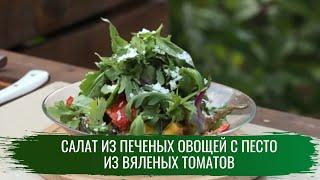 Гриль. Салат из печеных овощей с песто из вяленых томатов