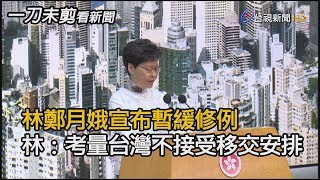 林鄭月娥宣布暫緩修例 林:考量台灣不接受移交安排【一刀未剪看新聞】