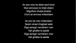 Rooze Jodaei - Nima Allameh & Tamin (25 Band) Lyrics