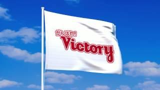 がんばれ!Victoryの旗が風になびく動画。 アニメーションGIF、透過PNGの...