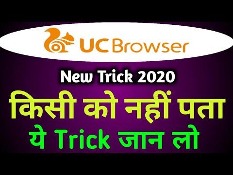 UC Browser का ये Trick किसी को नहीं पता   ये UC News Trick नहीं जानते होंगे ! UC Browser Trick 2020