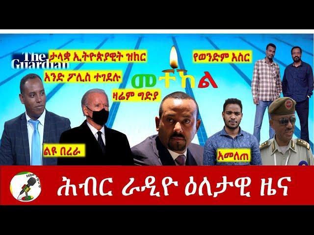 Hiber Radio Daily Ethiopia News Feb 24, 2021 | ሕብር ራዲዮ ዕለታዊ ዜና  | Ethiopia
