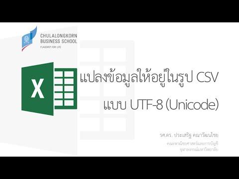 สอน Excel: การแปลงข้อมูล UTF-8 (Unicode) ให้อยู่ในรูป CSV (Convert Unicode to CSV)