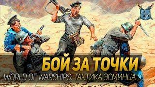 БОЙ ЗА ТОЧКИ ◆ World of Warships: тактика эсминца
