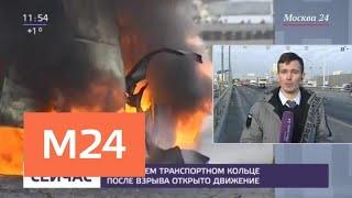 Смотреть видео Движение по ТТК в районе взрыва автомобиля возобновлено - Москва 24 онлайн