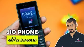 JIO Phone Unboxing and Impressions in Tamil/தமிழ்