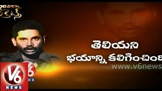 Facts Behind George Reddy Death Mystery || Death Secrets || V6 News
