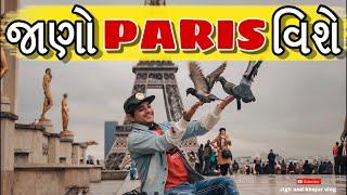 જાણો PARIS વિશે   Jigli and Khajur VLOG   Nitin Jani   Travel Vlogger   Khajur Bhai