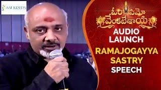 Ramajogayya Sastry Speech | Om Namo Venkatesaya Audio Launch | Nagarjuna | Anushka | Pragya