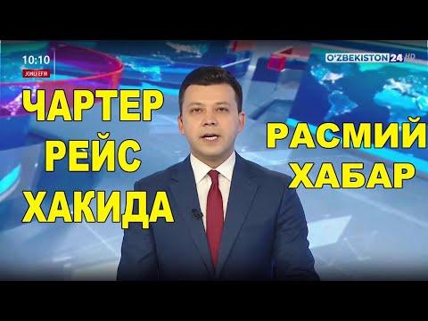 МУСОФИРЛАР УЧУН ЯНГИЛИК  ЧАРТЕР РЕЙСЛАР РАСМИЙ ХАБАР ТЕЗДА КУРИНГ