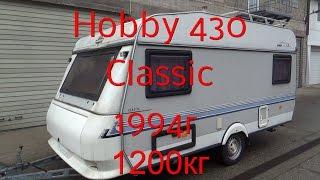Обзор Hobby 430 Classic 1200кг 1994г 115.000 рублей! перекуп жилой вагон дом на колёсах автодом
