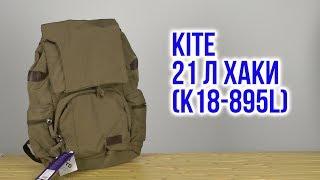 Розпакування Kite 44х32х15 см 21 л Хакі K18-895L