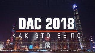 VP на DAC 2018. Как это было