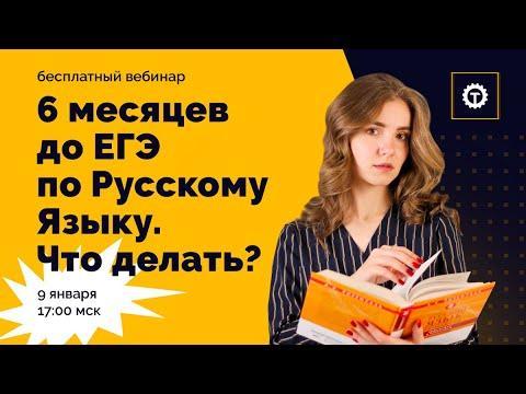 Стретегия подготовка к ЕГЭ по Русскому Языку. Полина Чехова. Техноскул