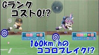 【パワプロ2018】オリジナル変化球紹介 #2
