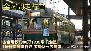 【全区間走行音】広島電鉄1900形1905号『比叡』1号線広島港行き 広島駅→広島港