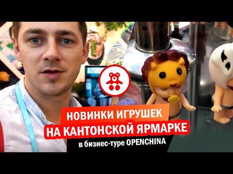 Новинки игрушек на Кантонской ярмарке в бизнес-туре OPENCHINA