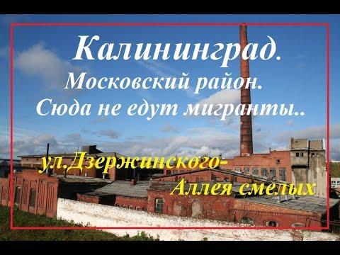ПМЖ.Калининград.Московский район.Сюда не едут мигранты из России..