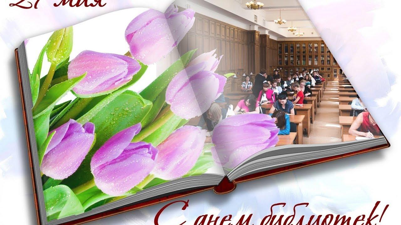 Военной службы, поздравительные открытки с днем библиотекаря