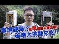 ADATA威剛 Durable HD830 4TB(黑) 2.5吋超強軍規防水防震行動硬碟 product youtube thumbnail