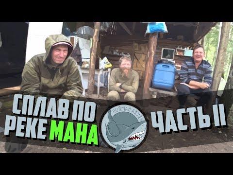 Как варить уху / Дом охотников / Ловля хариуса и ленка / Сплав по реке Мана