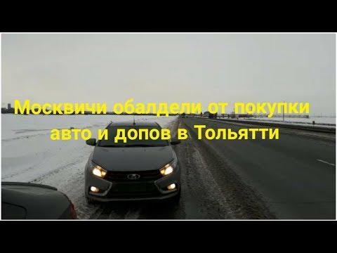 Из Самары и Москвы в Тольятти за Lada Vesta с выгодой
