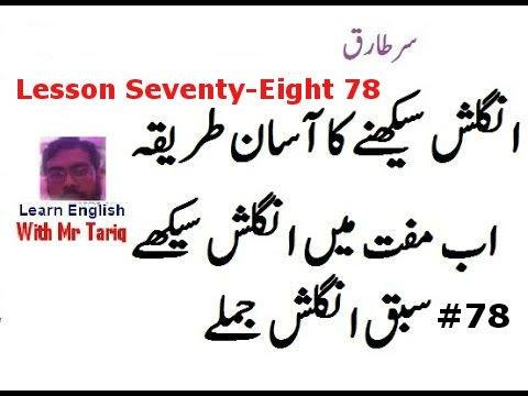Lesson Seventy Seven 77 English Basic Common Sentences In Urdu By Tariq Aziz